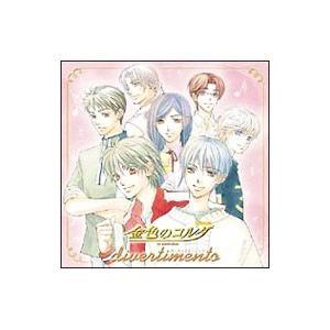 ドラマCD  金色のコルダ ディヴェルティメント 通常盤   CD