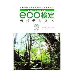 環境社会検定試験eco検定公式テキスト/東京商工会議所