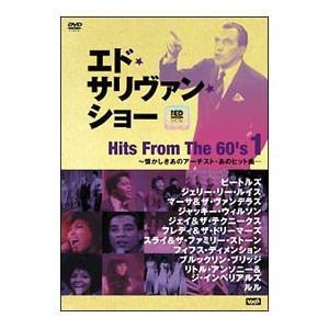 DVD/エド・サリヴァン・ショー ヒッツ・フロム・60s(1)〜懐かしきあのアーチスト・あのヒット曲…|netoff