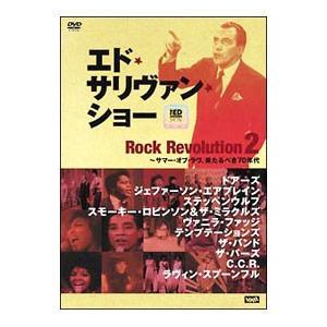 DVD/エド・サリヴァンショー ロック・レヴォリューション2 サマー・オブ・ラヴ、来たるべき70年代|netoff
