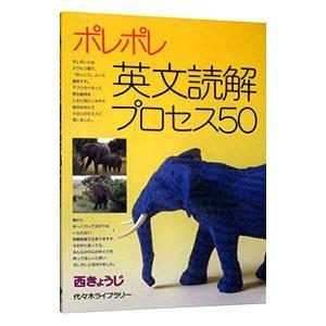 ポレポレ英文読解プロセス50/西きょうじ