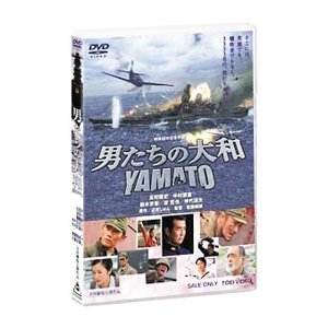 DVD/男たちの大和/YAMATO netoff