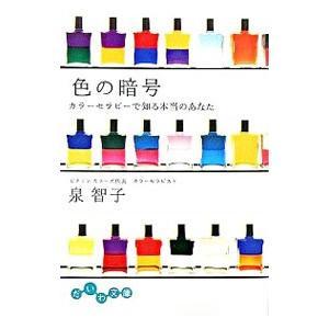 色の暗号/泉智子