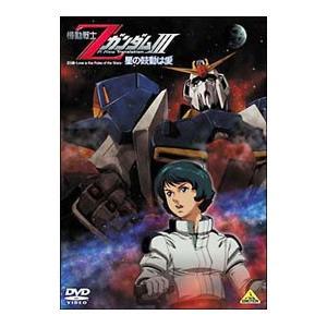 DVD/機動戦士ZガンダムIII−星の鼓動は愛−|netoff
