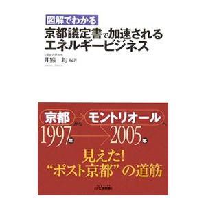 図解でわかる京都議定書で加速されるエネルギービジネス/井熊均|netoff