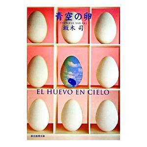 青空の卵(ひきこもり探偵シリーズ1)/坂木司