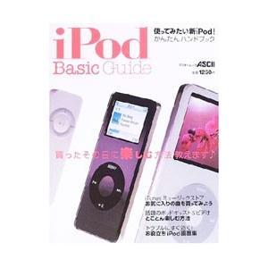 iPodベーシックガイド