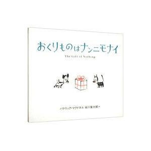■ジャンル:料理・趣味・児童 絵本 ■出版社:あすなろ書房 ■出版社シリーズ: ■本のサイズ:単行本...