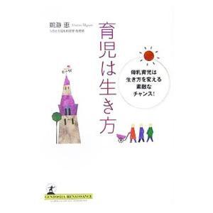 育児は生き方/鵜瀞恵|netoff