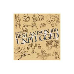 絶対極選 BESTアニソン100アンプラグド CD