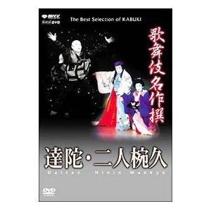 DVD/歌舞伎名作撰 達陀・二人椀久|netoff