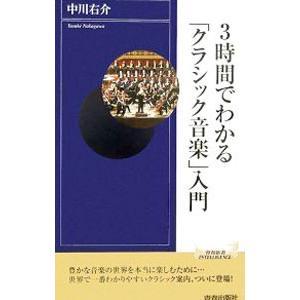 3時間でわかる「クラシック音楽」入門 /中川右介