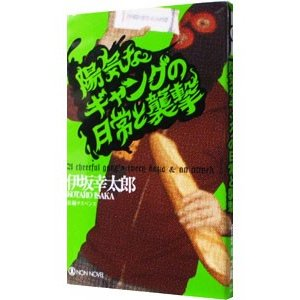 陽気なギャングの日常と襲撃(陽気なギャングシリーズ2)/伊坂幸太郎|netoff