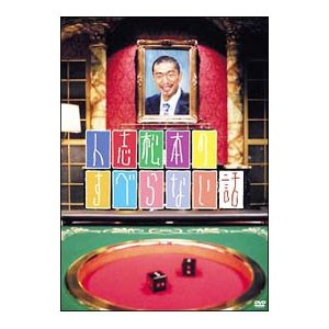 DVD/人志松本のすべらない話 netoff