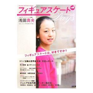 フィギュアスケートDays vol.0/