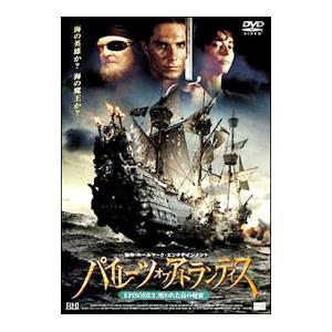 DVD/パイレーツ・オブ・アトランティス EPISODE:2 呪われた島の秘密|netoff