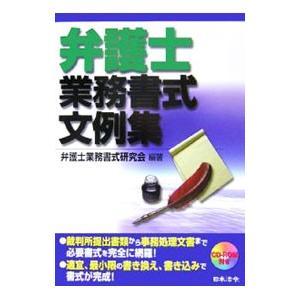 弁護士業務書式文例集/弁護士業務書式研究会