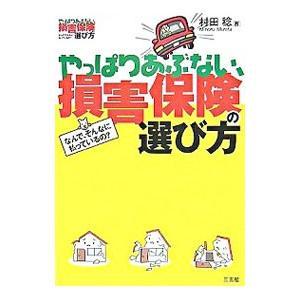 テレビ・新聞・雑誌が絶対言えない「損保の見抜き方」がわかる、日本で一番わかりやすいソンポの本。保険商...