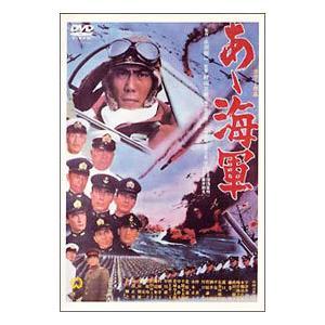 DVD/あゝ海軍 netoff