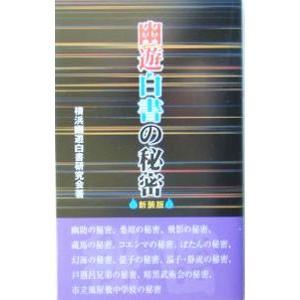 幽遊白書の秘密 【新装版】/横浜幽遊白書研究会