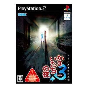 PS2/かまいたちの夜×3 三日月島事件の真相|netoff
