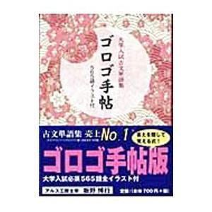 ■ジャンル:産業・学術・歴史 日本語 ■出版社:アルス工房 ■出版社シリーズ: ■本のサイズ:文庫 ...