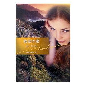 ■カテゴリ:中古本 ■ジャンル:文芸 ハーレクイン ■出版社:ハーレクイン ■出版社シリーズ:ハーレ...