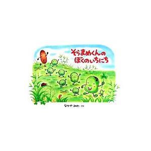 ■ジャンル:料理・趣味・児童 絵本 ■出版社:小学館 ■出版社シリーズ: ■本のサイズ:単行本 ■発...
