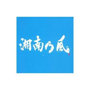 湘南乃風/湘南乃風〜Riders High〜 ...