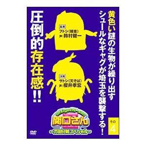 DVD/関口さんII〜万田兄弟スペシャル〜その4 netoff