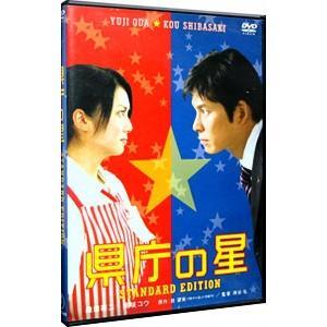 DVD/県庁の星 スタンダード・エディション|netoff
