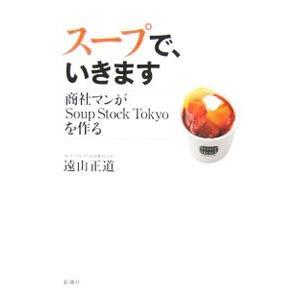 スープで、いきます−商社マンがSoup Stock Tokyoを作る−/遠山正道