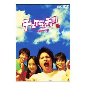DVD/チェケラッチョ!! プレミアム・エディション|netoff