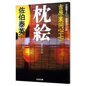 枕絵(吉原裏同心シリーズ7)/佐伯泰英 netoff