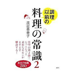 調理以前の料理の常識 2/渡邊香春子 netoff