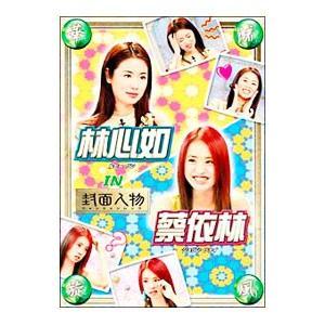 華流旋風 林心如・蔡依林(ルビー・リン&ジョリン・ツァイ) ...