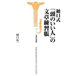 樋口式「頭のいい人」の文章練習帳/樋口裕一