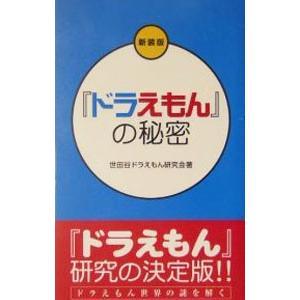 「ドラえもん」の秘密 【新装版】/世田谷ドラえもん研究会 netoff