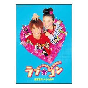 DVD/ラブ★コン