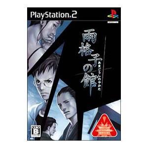 PS2/雨格子の館|netoff