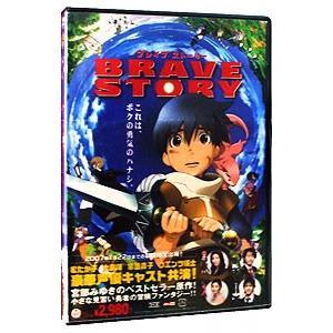 DVD/ブレイブ ストーリー netoff