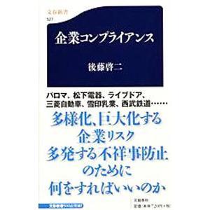企業コンプライアンス/後藤啓二