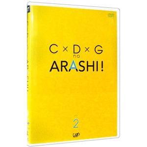 C×D×G no ARASHI! Vol.2の関連商品3