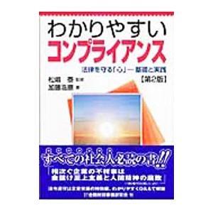 わかりやすいコンプライアンス/加藤浩康