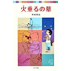 昭和20年、戦争のなか親も家も失い、ふたりきりになってしまった兄妹。14歳の清太と、4歳の節子が、つ...