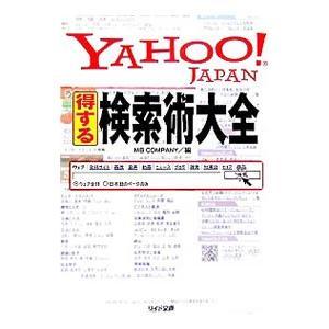 ホームページ yahoo japan