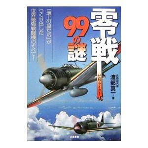 なぜ「零戦」と名づけられたのか? 零戦1機の値段はベンツ何台分か? 零戦は羽田空港からどこまで飛べる...