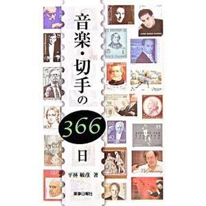 音楽・切手の366日/平林敏彦