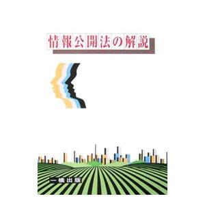 情報公開法の解説/太田雅幸