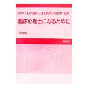 臨床心理士になるために/日本臨床心理士資格認定協会